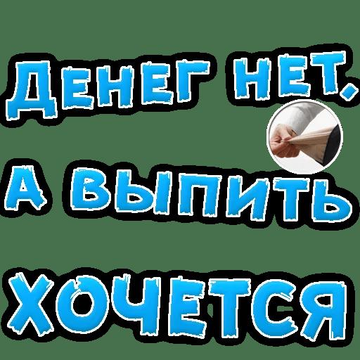 Стикеры телеграм Алкогольные