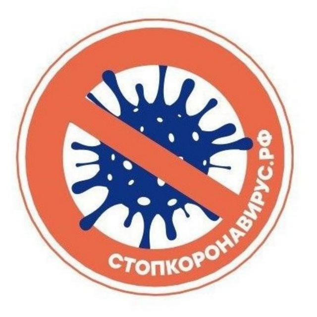 Телеграм канал СТОПКОРОНАВИРУС.РФ