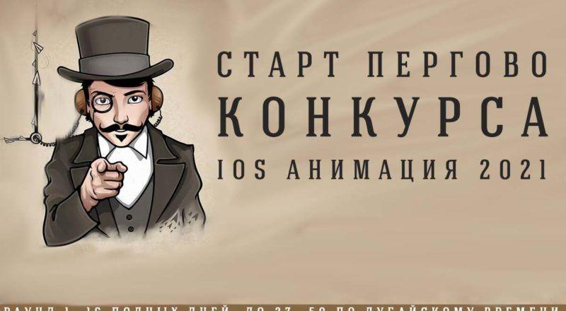 конкурс iOS анимация 2021