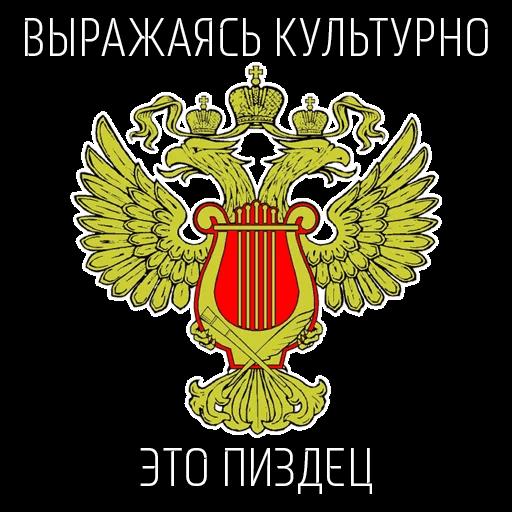 Стикеры телеграм Министерство для любых переговоров