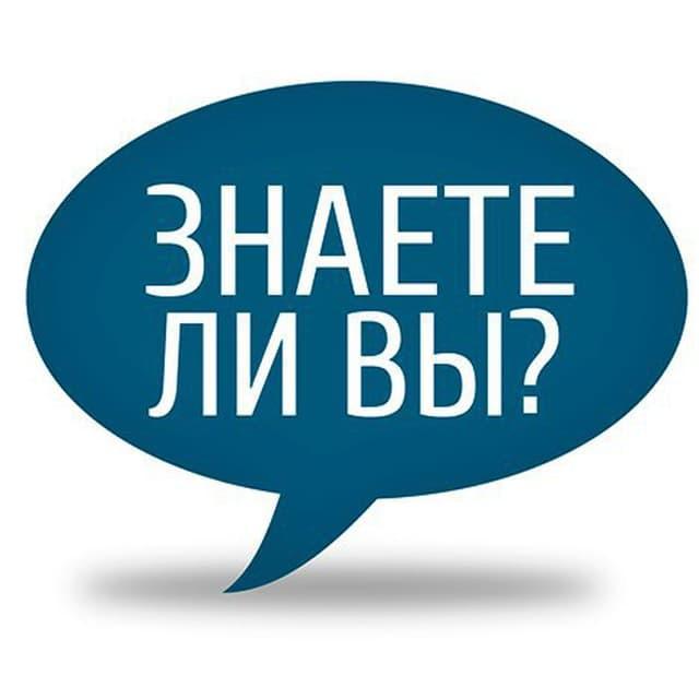 Телеграм канал — Знаете ли Вы?