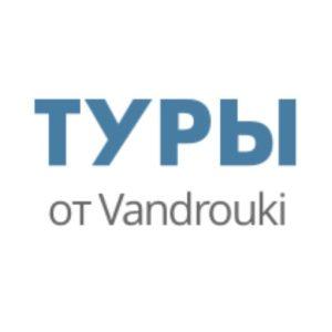 Туры от Vandrouki