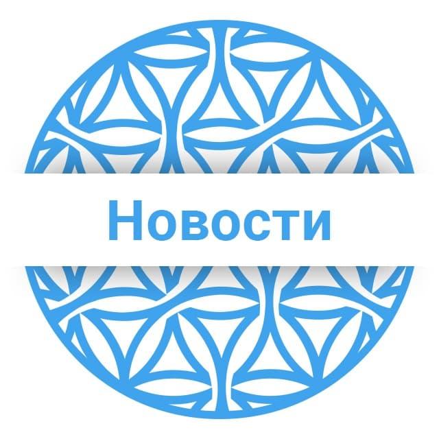 Телеграм канал — Новости | РОЙ Клуб