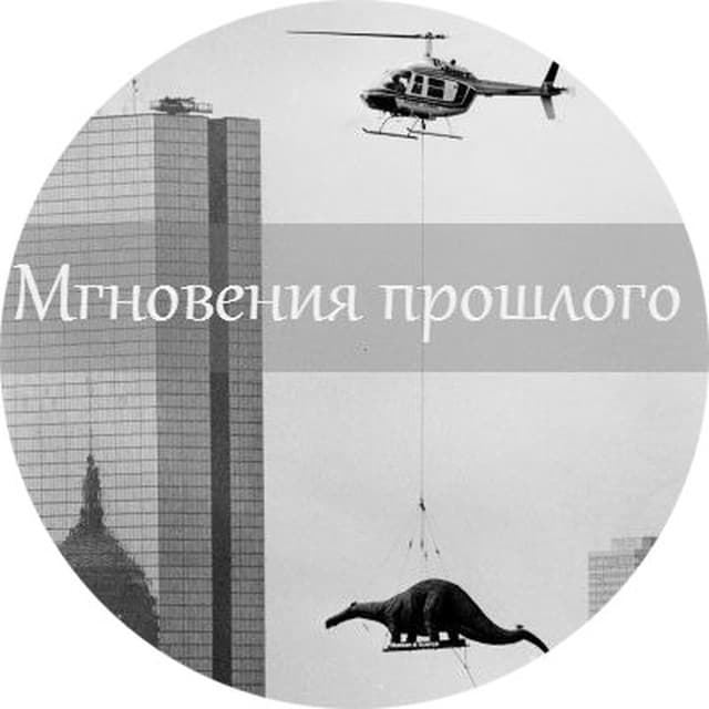Телеграм канал — Мгновения прошлого