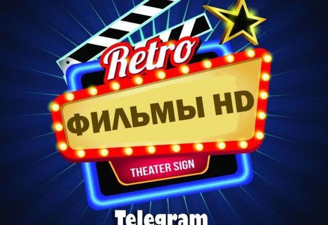 Фильмы HD