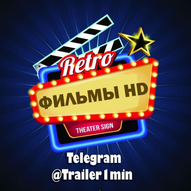 Телеграм канал — Фильмы HD