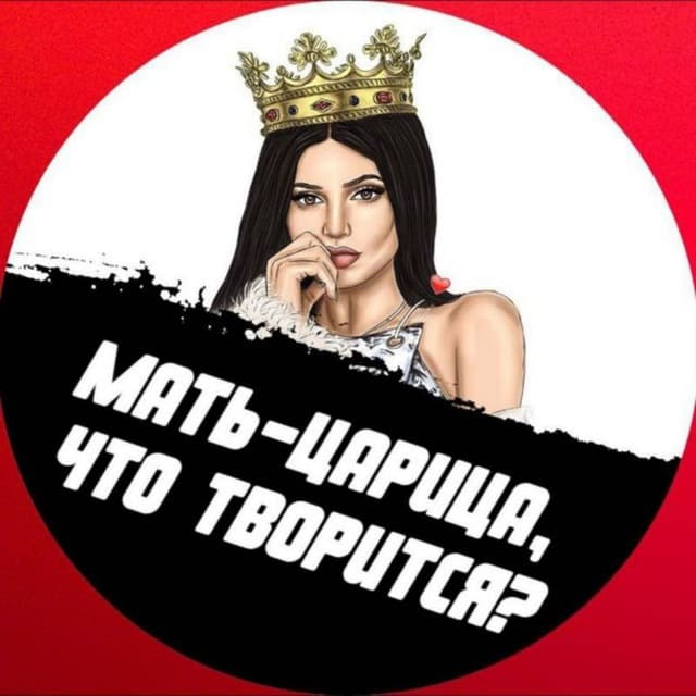 Телеграм канал — Мать — царица, что творится?