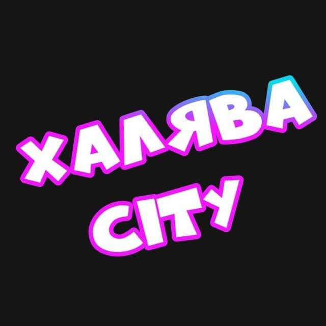 Телеграм канал — Халява City