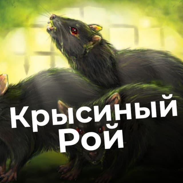 Телеграм канал — Крысиный Рой 🐀