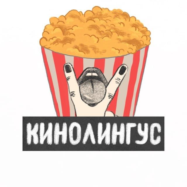 Телеграм канал — КИНОЛИНГУС 🍿 Фильмы | Непосредственно Каха