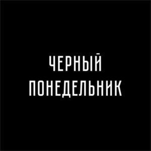 Черный понедельник
