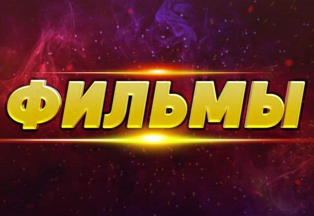 Фильмы   Новинки   Непосредственно