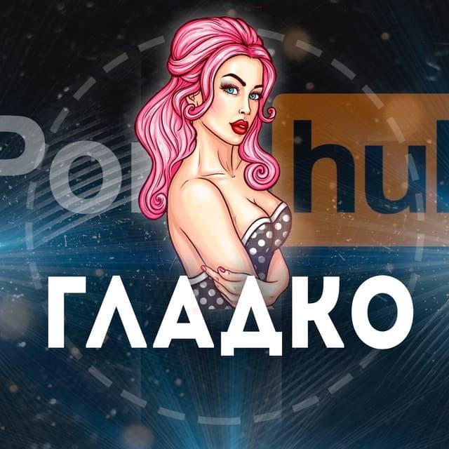 Телеграм канал — Г Л А Д К О