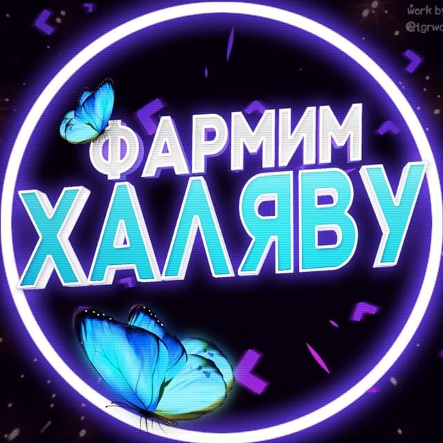 Телеграм канал — ФАРМИМ ХАЛЯВУ🦋