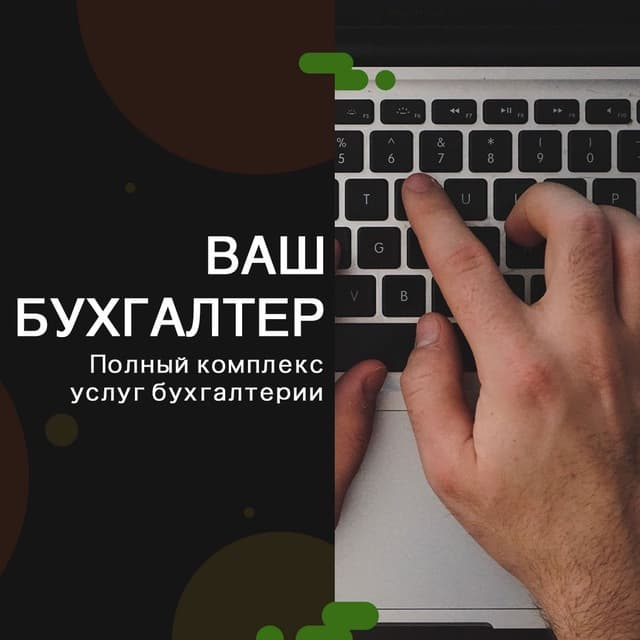 Телеграм канал — Ваш бухгалтер