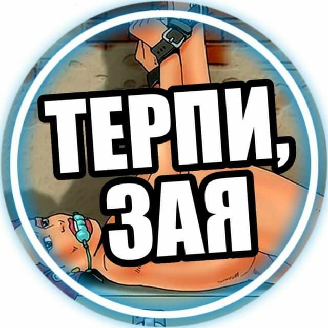 Телеграм канал — Терпи, зая🐰😭
