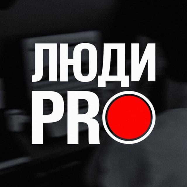 Телеграм канал — Люди PRO