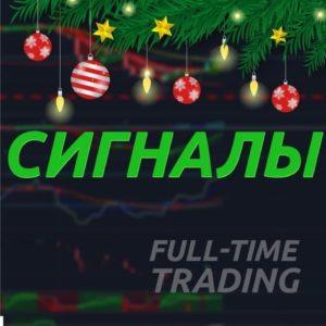 (Сигналы🔥) Full-Time Trading
