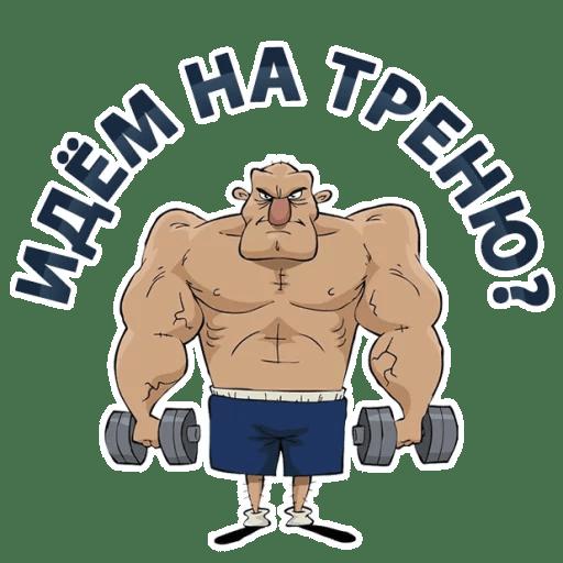 Стикеры телеграм тренировка