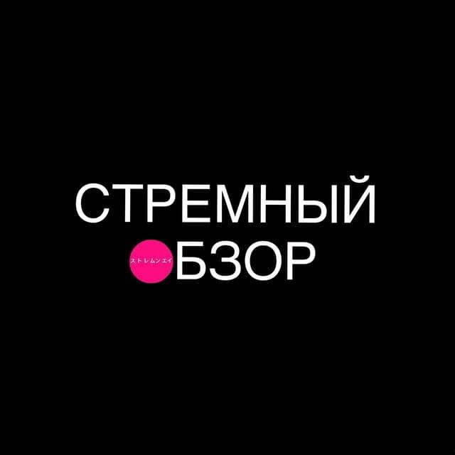 Телеграм канал — СТРЕМНЫЙ ОБЗОР