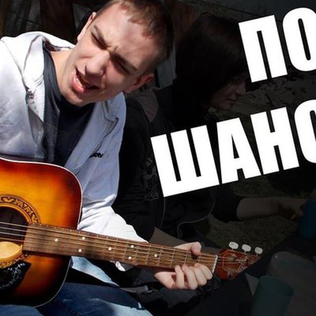 Телеграм канал — Музыка ♫ Шансончик ♫ Блaтняк ♫