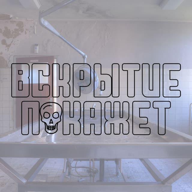 Телеграм канал — Вскрытие покажет…