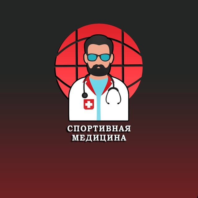 Телеграм канал — Спортивная медицина, ортопедия,