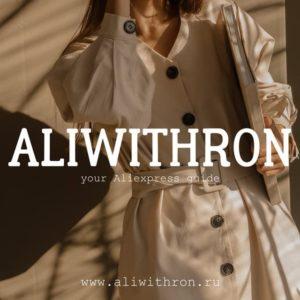 ALIWITHRON / Виктория Рон Aliexpress