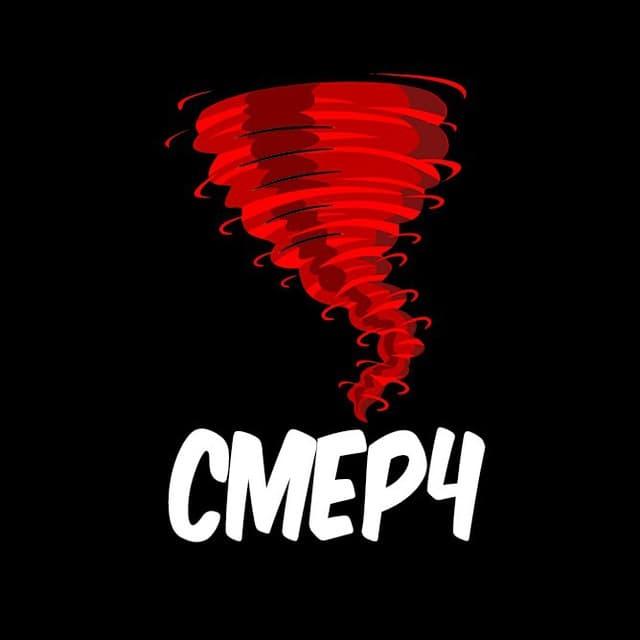Телеграм канал — СМЕРЧ