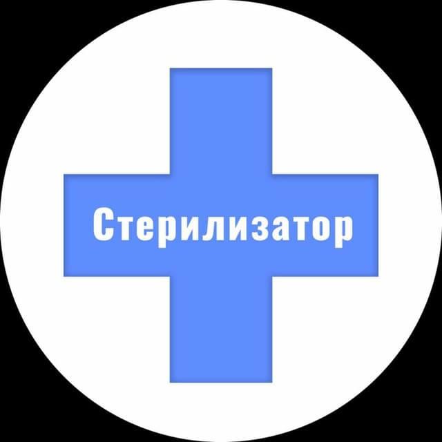 Телеграм канал — СТЕРИЛИЗАТОР 💉