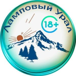 Ламповый Урал 💡❤️ 18+