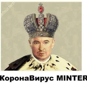 Minter RK QUANTIUM