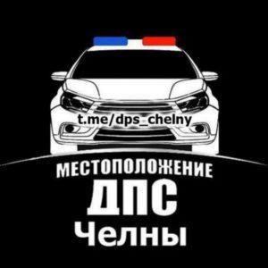 Посты ДПС Набережные Челны ДК