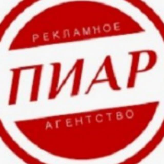 Телеграм канал — БЕСПЛАТНАЯ-РЕКЛАМА-ПИАР -РЕАЛЬНЫЕ