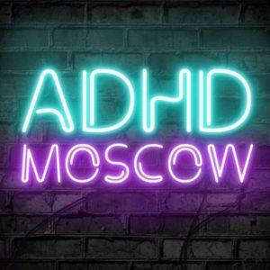 Произошла СДВГ-группа в Москве