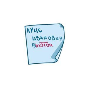 Луис Иванович Вьютон