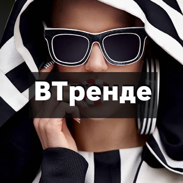 Телеграм канал — Модная   Стильная   В тренде