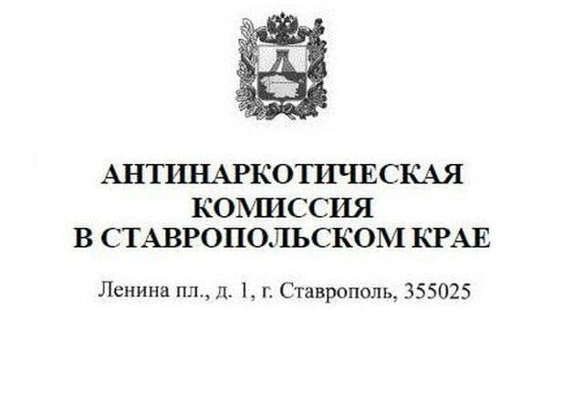 Антинаркотическая комиссия СК