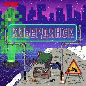 Кибердянск