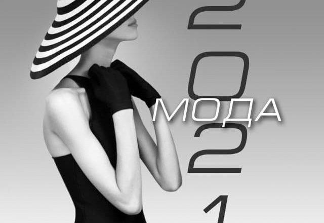 Женская Мода | Стиль и Красота