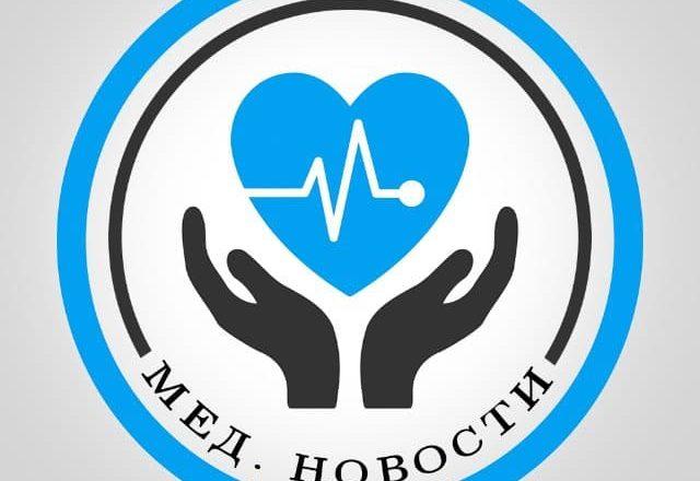 Медицина | Новости | Здоровье