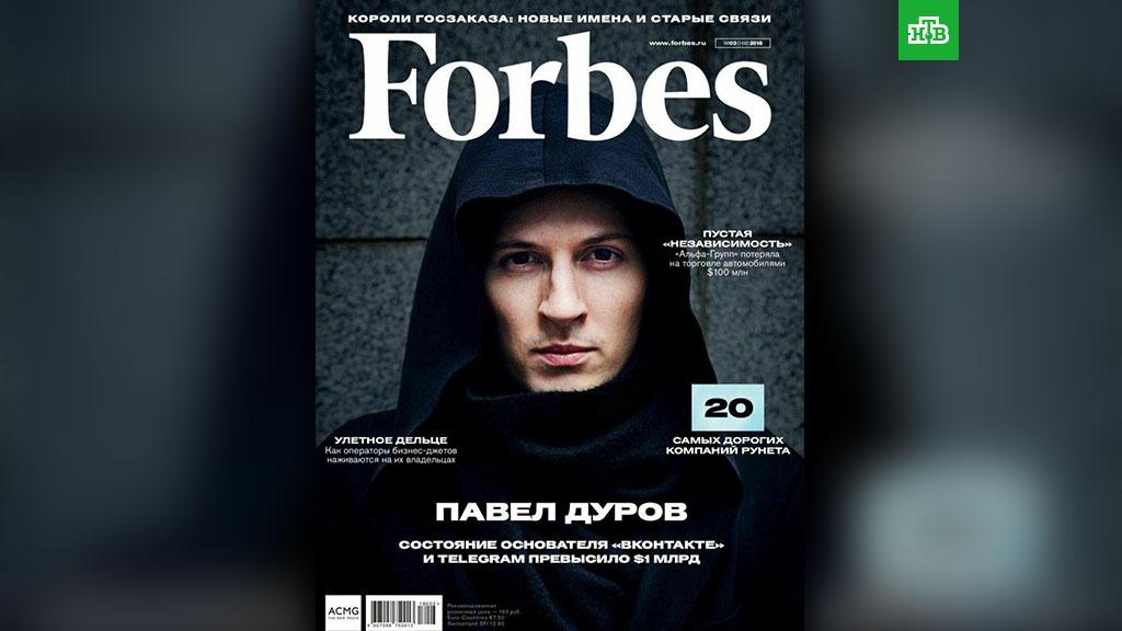 Павел Дуров на 9-м месте в списке Forbes