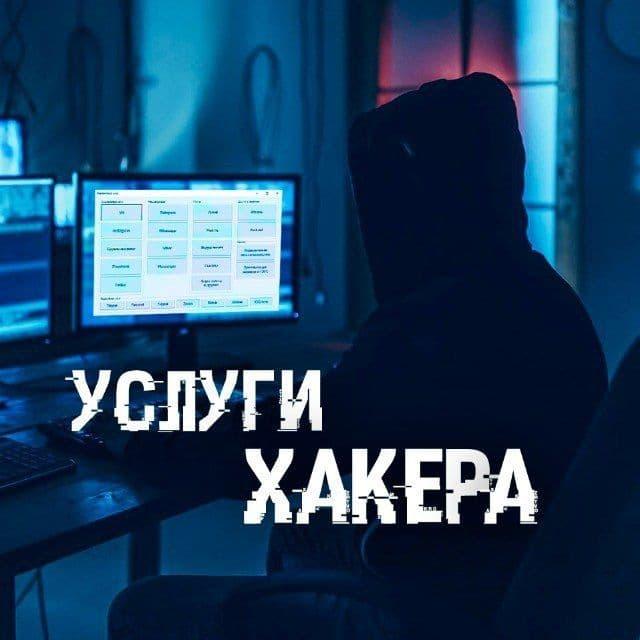 Телеграм канал — *Услуги Хакера*