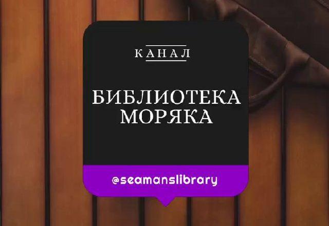 Библиотека Моряка