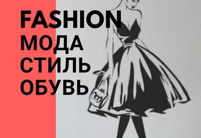 Fashion - мода и стиль, обувь