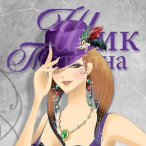 Шик - Дропшиппинг, женская одежда