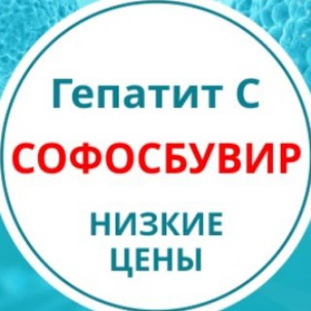 Телеграм канал — Гепатит С, лечение, консультации! Софосбувир!