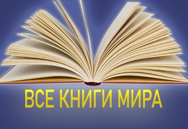 Все книги мира 📚