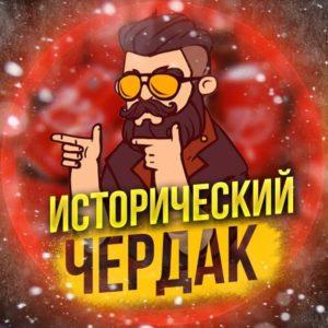 ИСТОРИЧЕСКИЙ ЧЕРДАК