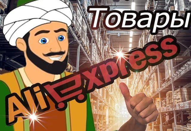 Alibaba - Необычные товары Aliexpress 